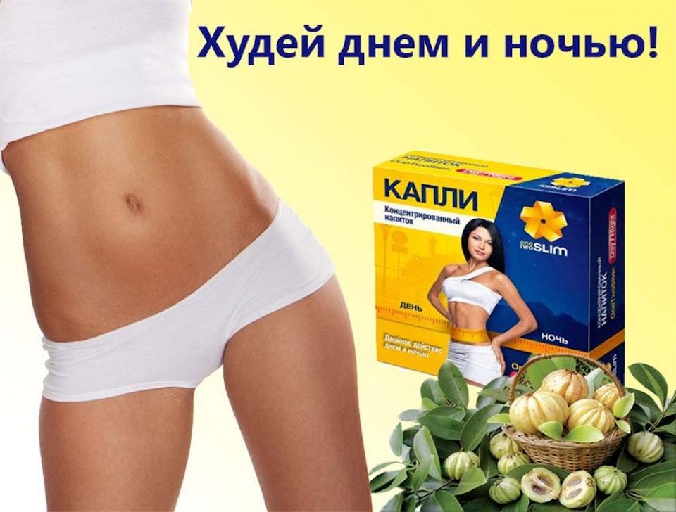 OneTwoSlim капли для похудения в Нижнекамске